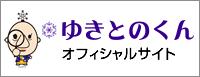 古河商工会議所イメージキャラクター「ゆきとのくん」